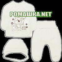 Костюмчик (комплект) на выписку р. 56 для новорожденного демисезонный ткань ИНТЕРЛОК 100% хлопок 3770 Бежевый
