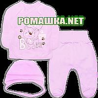 Костюмчик (комплект) на выписку р. 56 для новорожденного демисезонный ткань ИНТЕРЛОК 100% хлопок 3770 Розовый