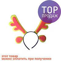 Антенки поролон Рожки Оленя / аксессуары для волос