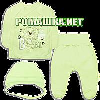 Костюмчик (комплект) на выписку р. 56 для новорожденного демисезонный ткань ИНТЕРЛОК 100% хлопок 3770 Зеленый
