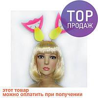 Антенки поролон Улыбка / аксессуары для волос