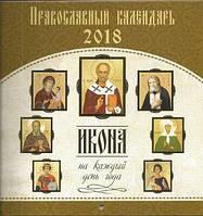 Православный перекидной календарь на 2018 год. Икона на каждый день года