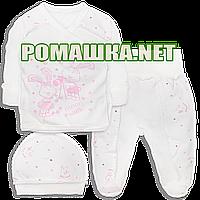 Костюмчик (комплект) на выписку р.56 для новорожденного демисезонный ткань ИНТЕРЛОК 100% хлопок 3751 Розовый А