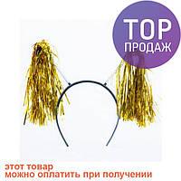 Антенки с дождиком / аксессуары для волос