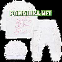 Костюмчик (комплект) на выписку р.56 для новорожденного демисезонный ткань ИНТЕРЛОК 100% хлопок 3751 Розовый