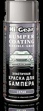 Спрей-краска для бампера (серая) Hi-Gear HG5738