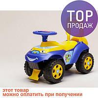 Чудомобиль Active Baby Сине-желтый  / Все для детей