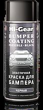 Спрей-краска для бампера (черная) Hi-Gear HG5734
