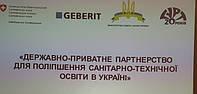 Державно-приватне партнерство для поліпшення санітарно-технічної освіти в Україні