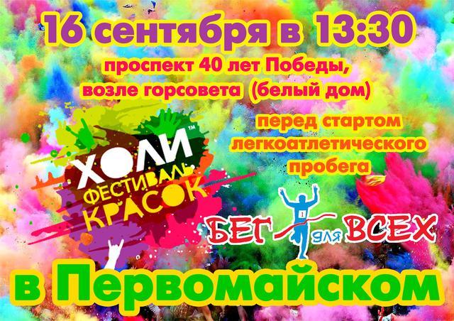 Біг для всіх з фарбами Холі в Первомайську!