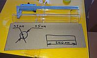 Стекло(жаростойкое)к электрошашлычнице  Помошница 8 шампуров и Пикник 6 шампуров