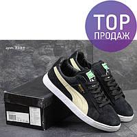 Мужские кроссовки Puma Suede, черные с бежевым / кроссовки мужские Пума Суеде, замшевые, стильные, удобные