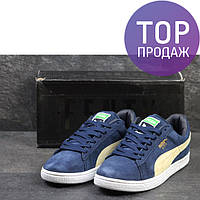 Мужские кроссовки Puma Suede, темно-синие с бежевым / кроссовки мужские Пума Суеде, замшевые, модные