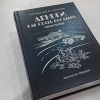 """Шкатулка Книга """"Деньги, как стать богатым"""" с рюмками внутри 22*17*6 см"""