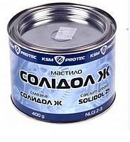 Солидол жировой KSM 0.4кг