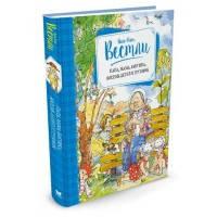 Книга Анне-Катрине Вестли Папа, мама, бабушка, восемь детей и грузовик Махаон 978-5-389-11925-3