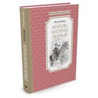 Книга Януш Корчак Король Матиуш Первый Махаон 978-5-389-10836-3