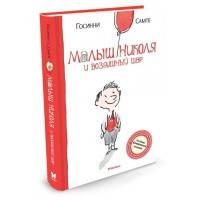 Книга Рене Госинни Малыш Николя и воздушный шар Махаон 978-5-389-05064-8