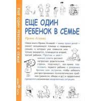 Книга Ирина Асеева Еще один ребенок в семье 978-5-379-01340-0