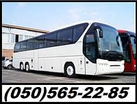 Аренда автобусов, Аренда микроавтобусов Донецк, Украина, СНГ