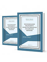 Воспоминания последнего министра финансов Российской империи. В двух томах