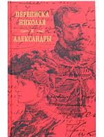 Переписка Николая и Александры. Николай II, Государыня Императрица Александра Федоровна
