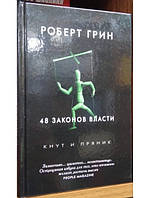 48 законов власти (Кнут и пряник). Грин Р.