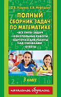 Полный сборник задач по математике. 3 класс, 978-5-17-092600-8