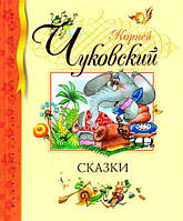 Корней Чуковский. Сказки, 978-5-389-00814-4, 9785389008144