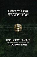 Полное собрание произведений об отце Брауне в одном томе, 978-5-93556-996-9