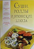Надеждина. Суши, роллы и японские блюда, 978-985-18-0323-7