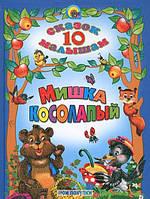 Иванова. Мишка косолапый, 978-5-378-02746-0