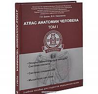 Атлас анатомии человека. Учебное пособие. В 3 томах. Том 1, 978-5-222-21466-4