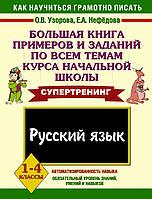 Русский язык. 1-4 классы. Большая книга примеров и заданий по всем темам курса начальной школы, 978-