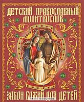 Детский православный молитвослов: Закон Божий для детей, 978-966-481-811-4