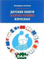 Екатерина Асонова Детские книги в круге чтения взрослых