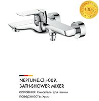 Смеситель для ванны Niptune Latres