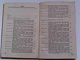 """С.Мінкін """"Посібник до практичних занять з топографічної анатомії і оперативної хірургії"""". 1936 рік, фото 7"""