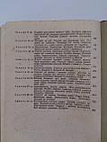 """С.Мінкін """"Посібник до практичних занять з топографічної анатомії і оперативної хірургії"""". 1936 рік, фото 8"""