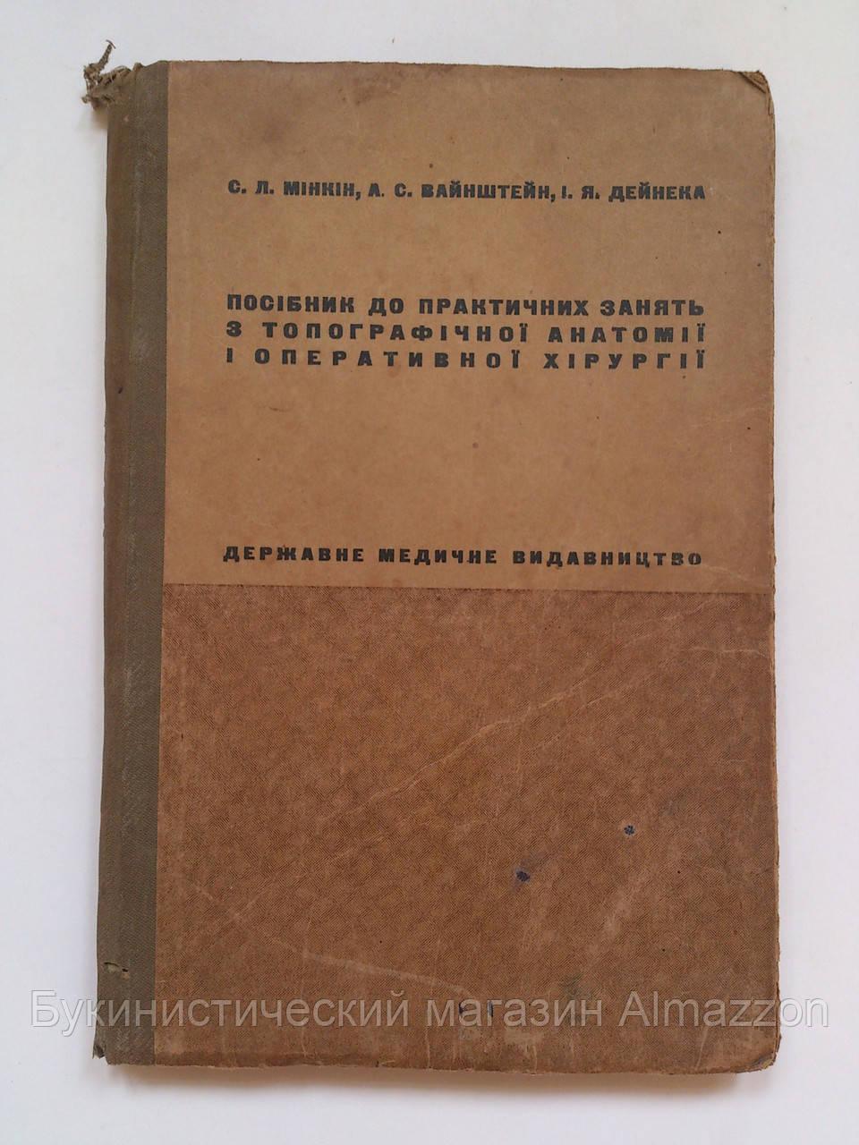 """С.Мінкін """"Посібник до практичних занять з топографічної анатомії і оперативної хірургії"""". 1936 рік"""