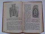 """С.Мінкін """"Посібник до практичних занять з топографічної анатомії і оперативної хірургії"""". 1936 рік, фото 5"""