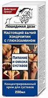 Лошадиная доза (хондроитин/глюкозамин) крем/тела 200мл