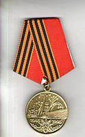 Медаль 50 лет Победв в ВОВ