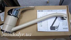 Смеситель для кухонной мойки Alveus AM 50 A21-M (капучино)