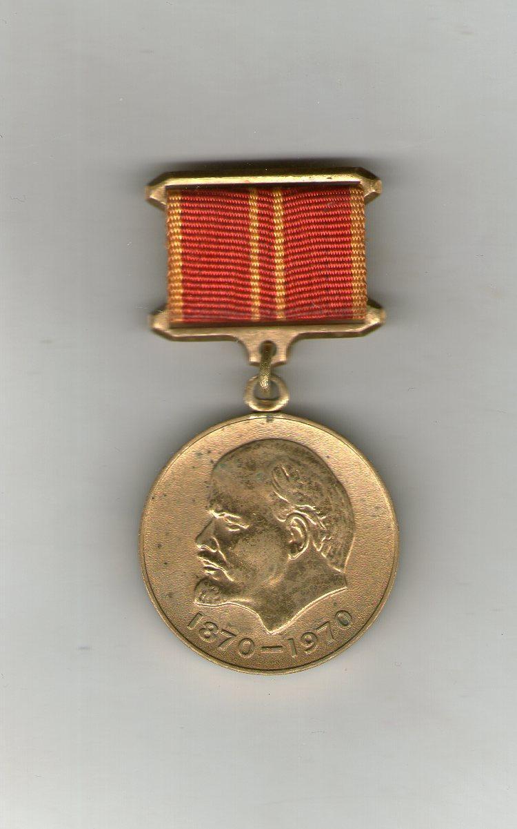 Медаль 100 лет со дня рождения Ленина 1970год
