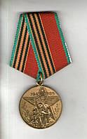 Медаль 40 лет Победы в ВОВ