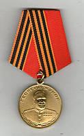 Медаль Жукова 1996