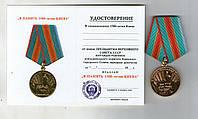 Медаль 1500 лет Киева с доком отличная