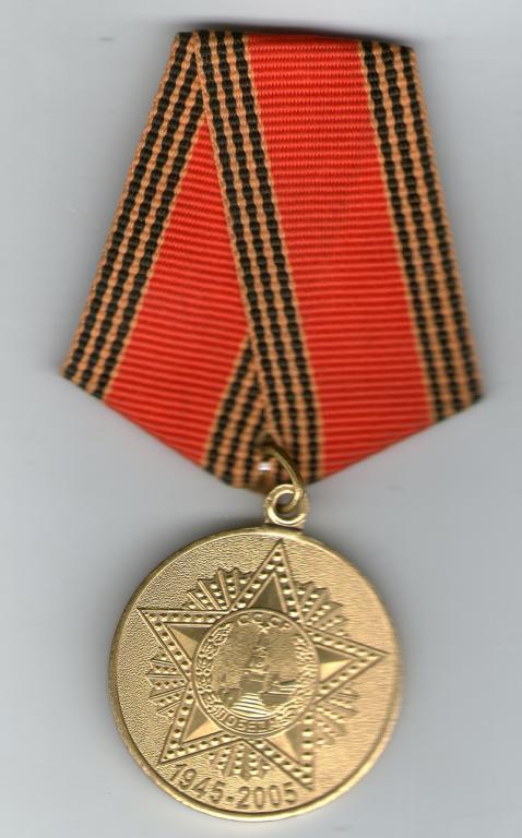 Медаль 60 лет Победы в ВОВ 2005г.