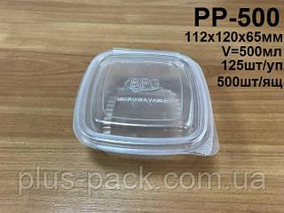 Упаковка одноразовая для микроволновой печи РР-500 (500 мл)